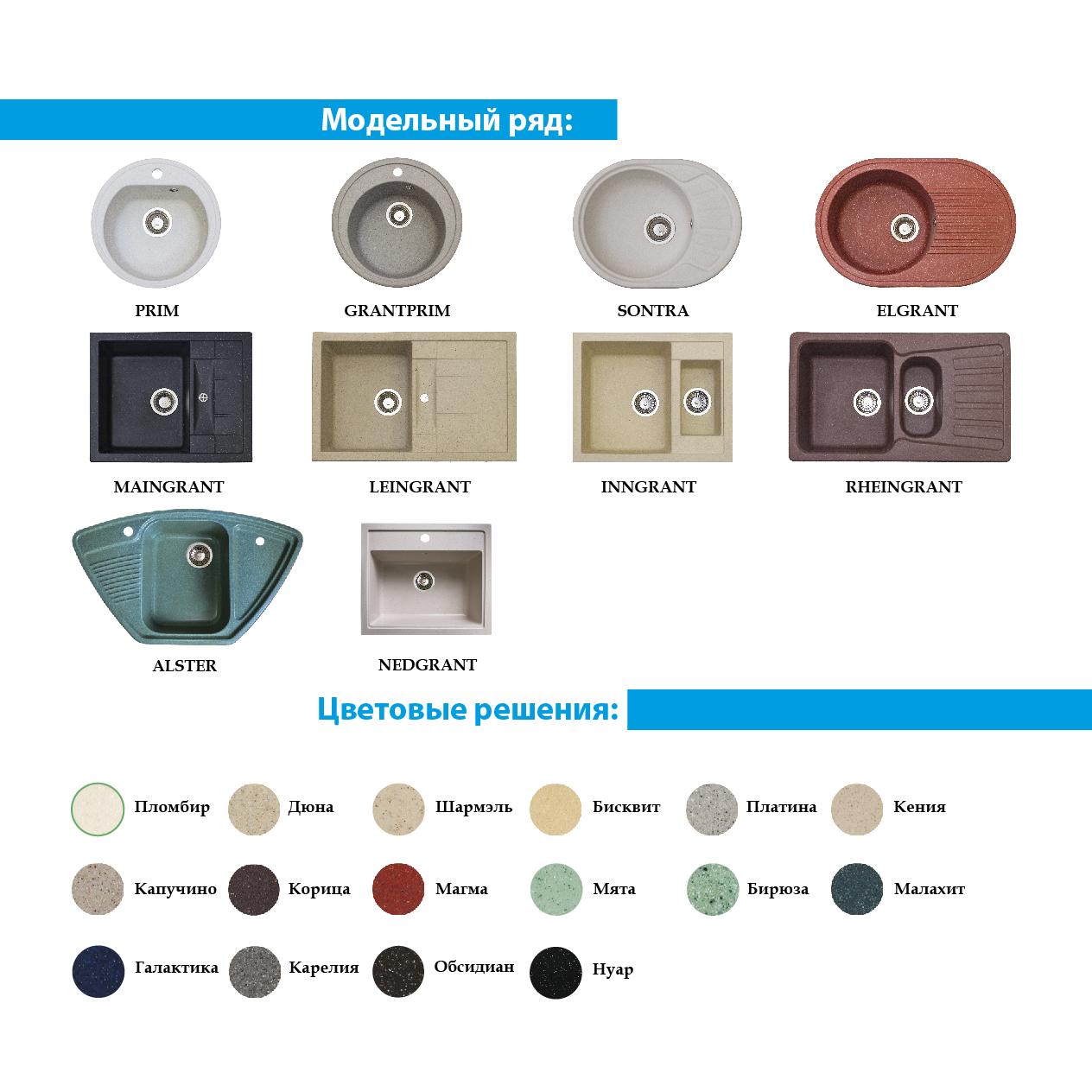 16 вариантов цветов кухонных моек AlfaGrant