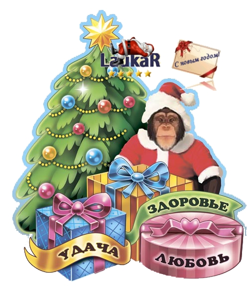 Подарки на Новый год! Не знаете что подарить - Лаукар Вам поможет !