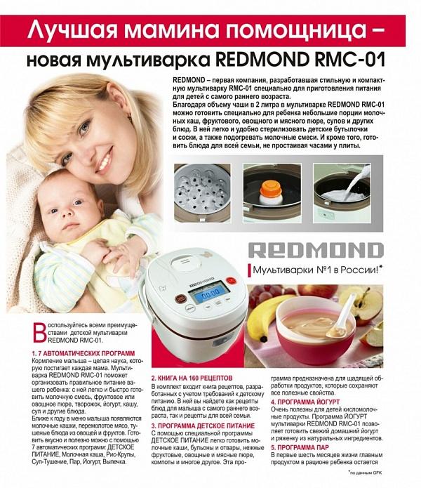 книга 160 рецептов для мультиварки redmond rmc-01 скачать бесплатно