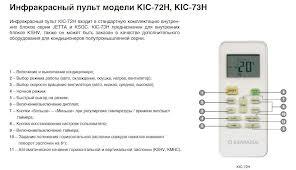 Кондиционера kentatsu kic 72h инструкция продажа кондиционера с установкой