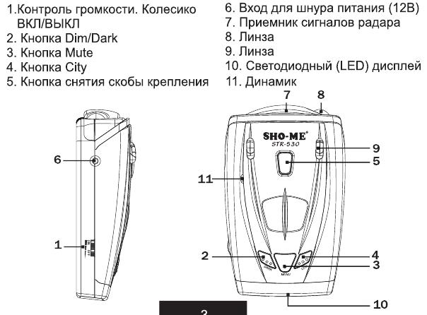 Радар детектор sho me str 530 инструкция