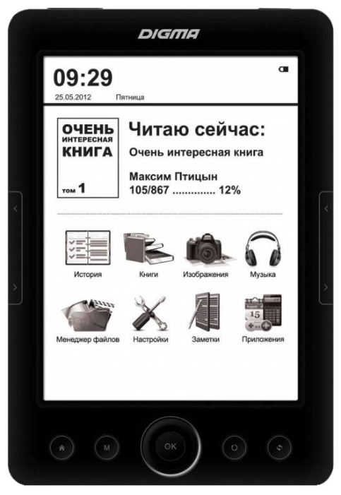 Книги для электронной книги дигма скачать