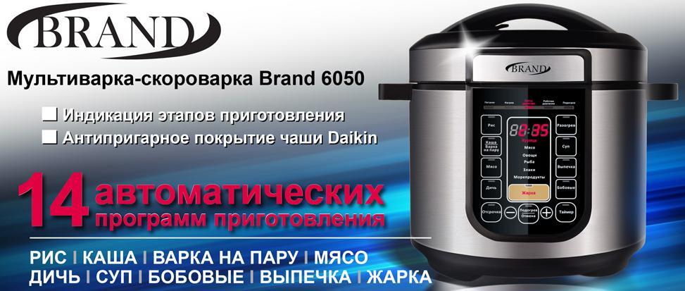 Мультиварка Brand