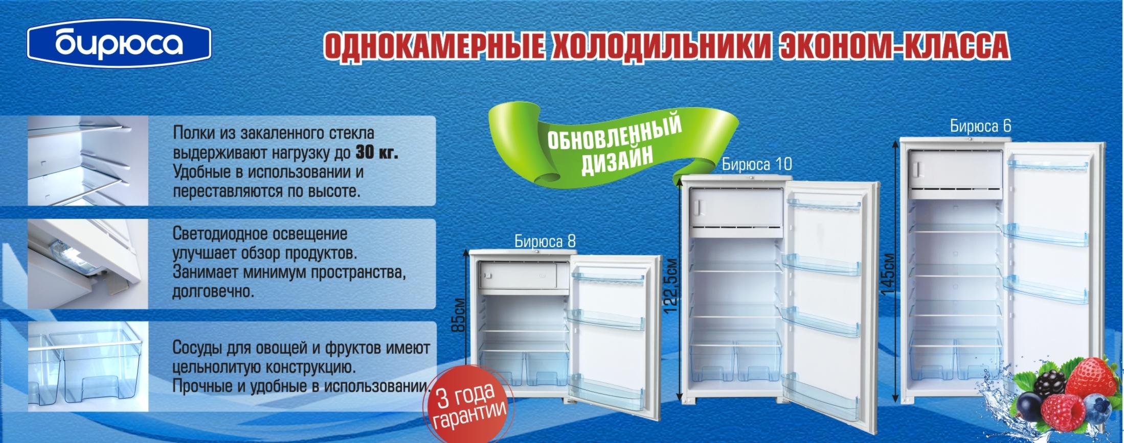 морозильная камера бирюса 14 е инструкция