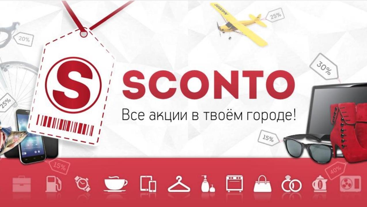Установить приложение SCONTO