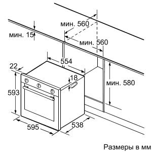 Схема встройки духовых шкафов 134