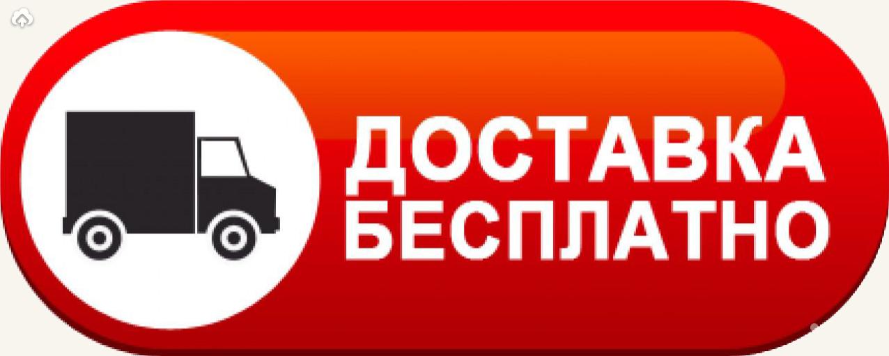 Акция! Бесплатная доставка по всей России!