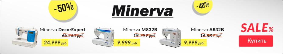 СУПЕР скидки до 60% на швейные машины Minerva! Только 2 недели! Успейте купить!