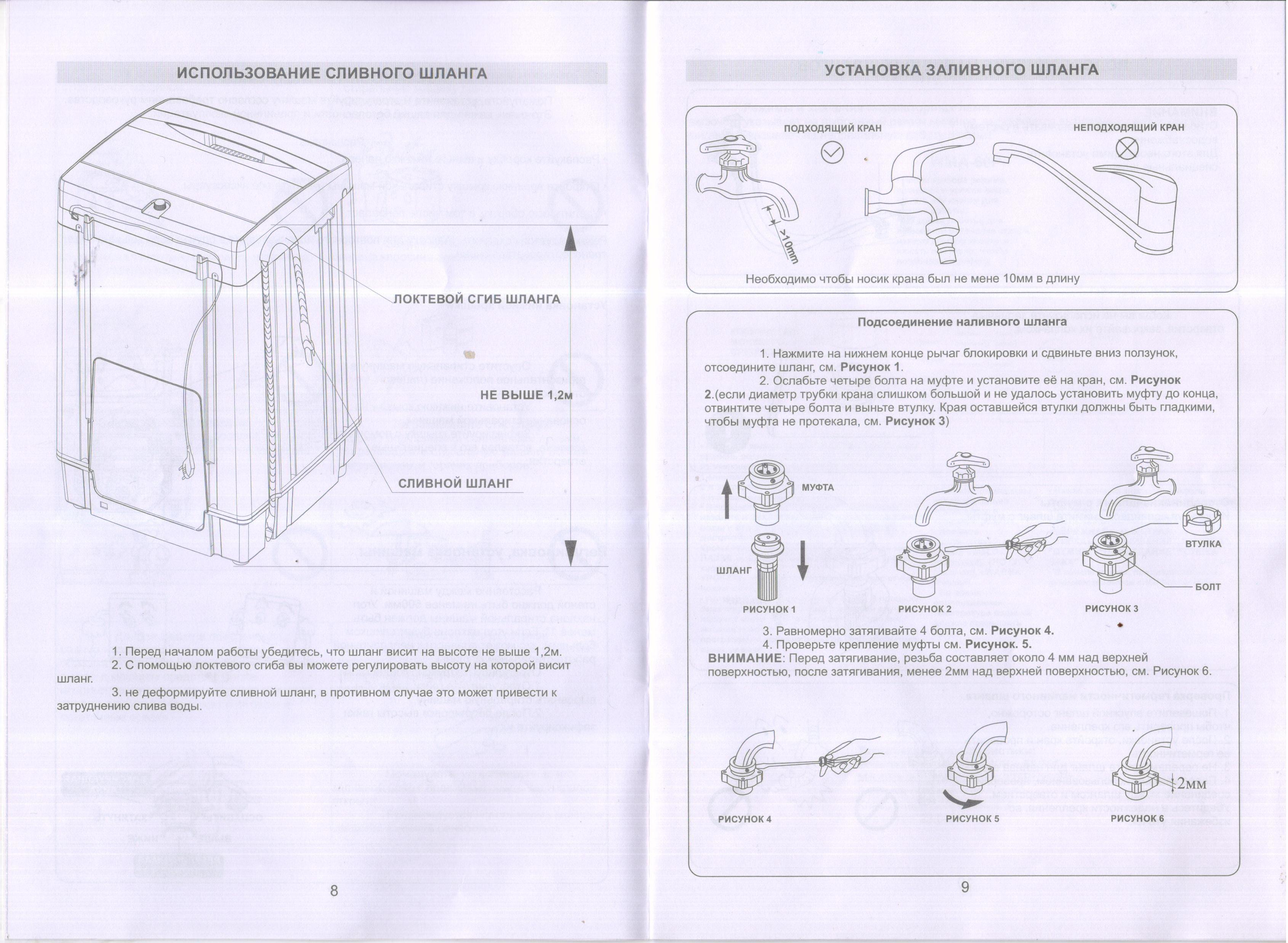Инструкция установки заливного шланга