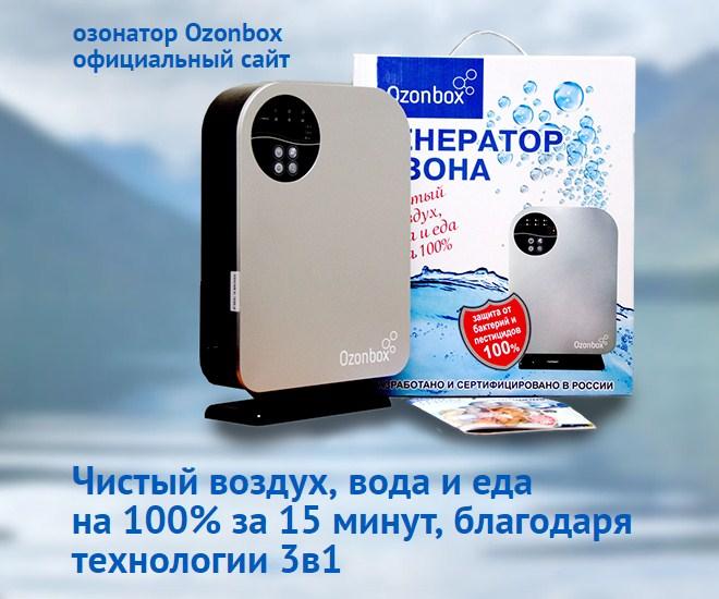 Озонатор-ионизатор Ozonbox AW700 универсальный бытовой