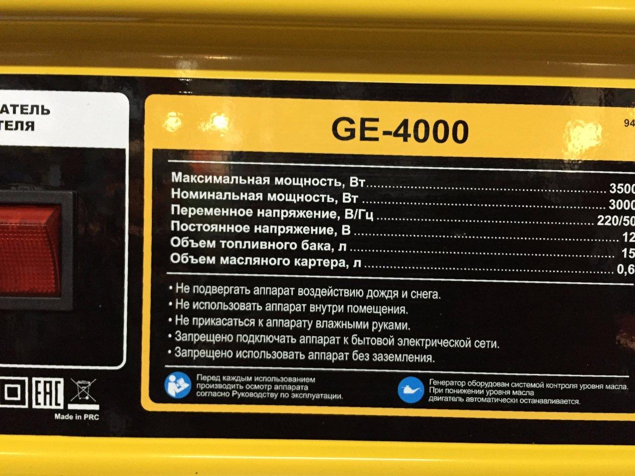 Отзывы генератор бензиновый denzel ge 4000 инверторный стабилизатор напряжения для дома цена