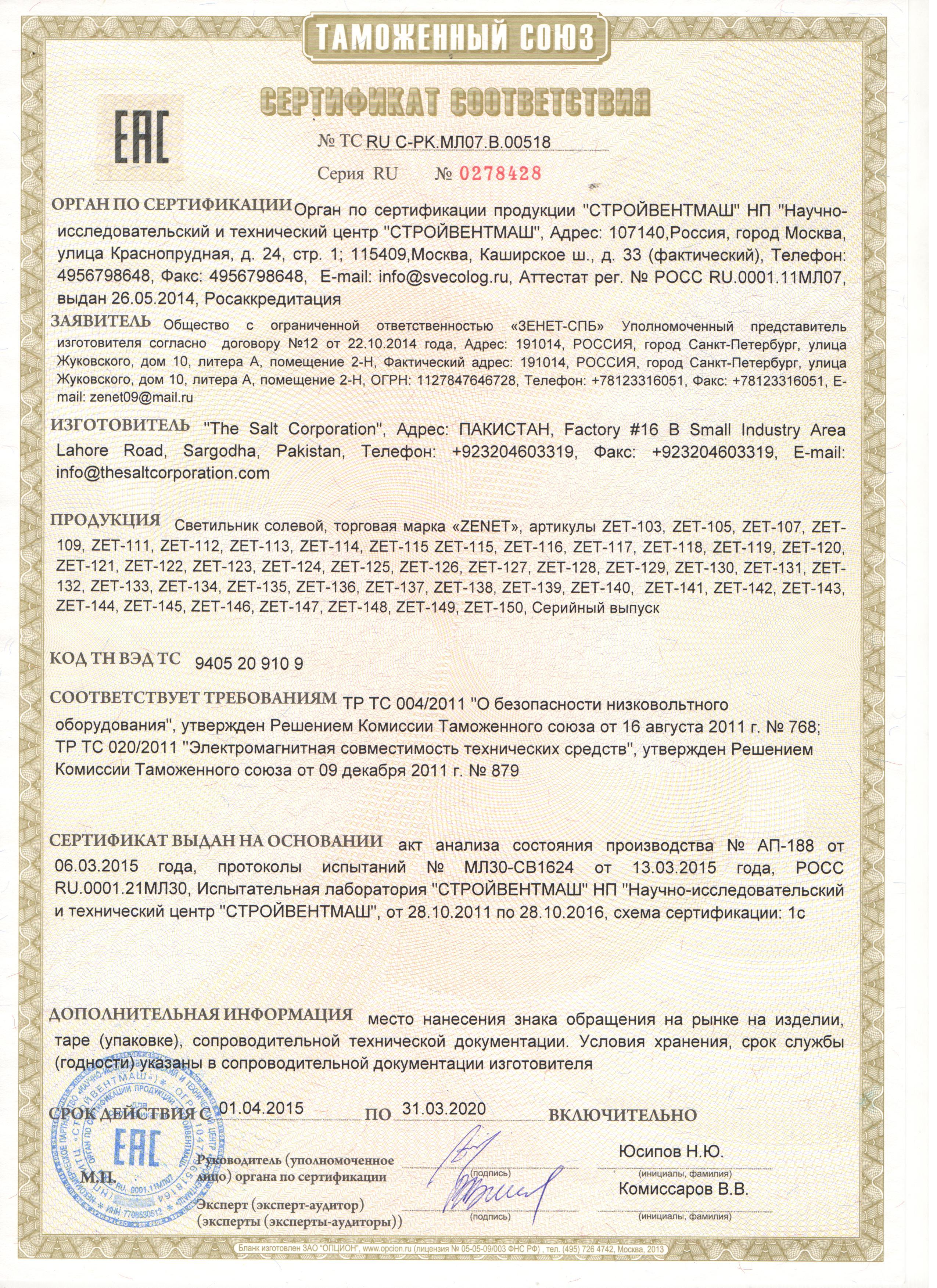 Сертификат Zenet