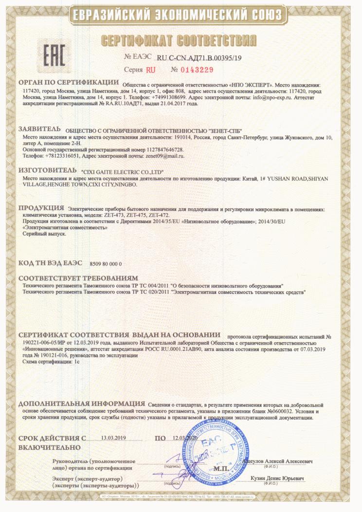 Сертифика Климатический комплекс ZENET ZET-472