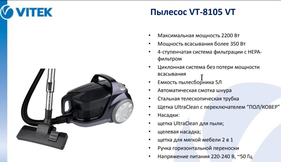 Пылесос Vitek VT-8105 VT