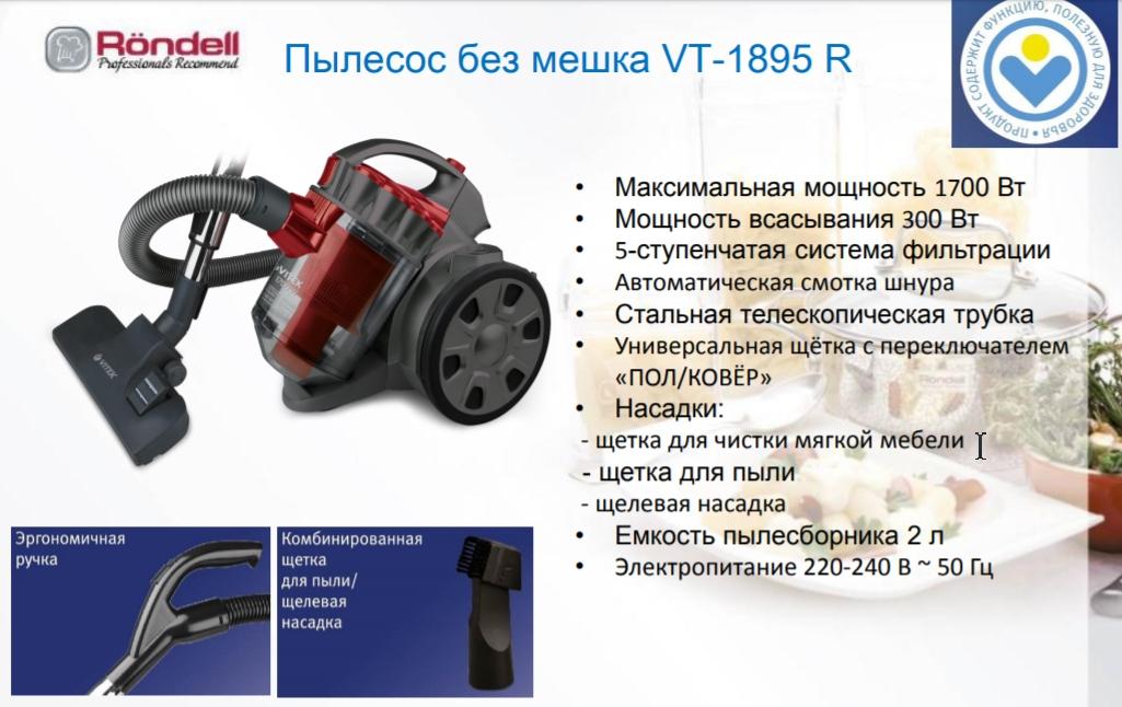 Пылесос Vitek VT-1895 R