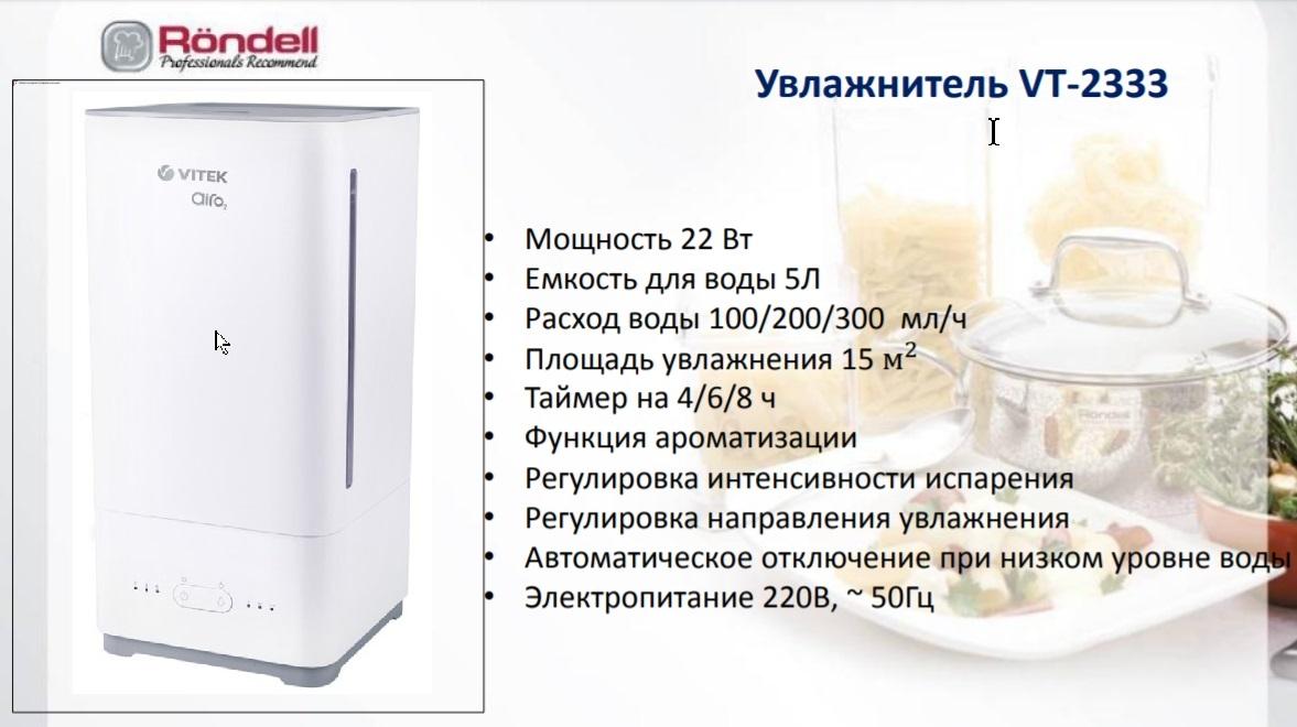 Увлажнитель воздуха Vitek VT-2333
