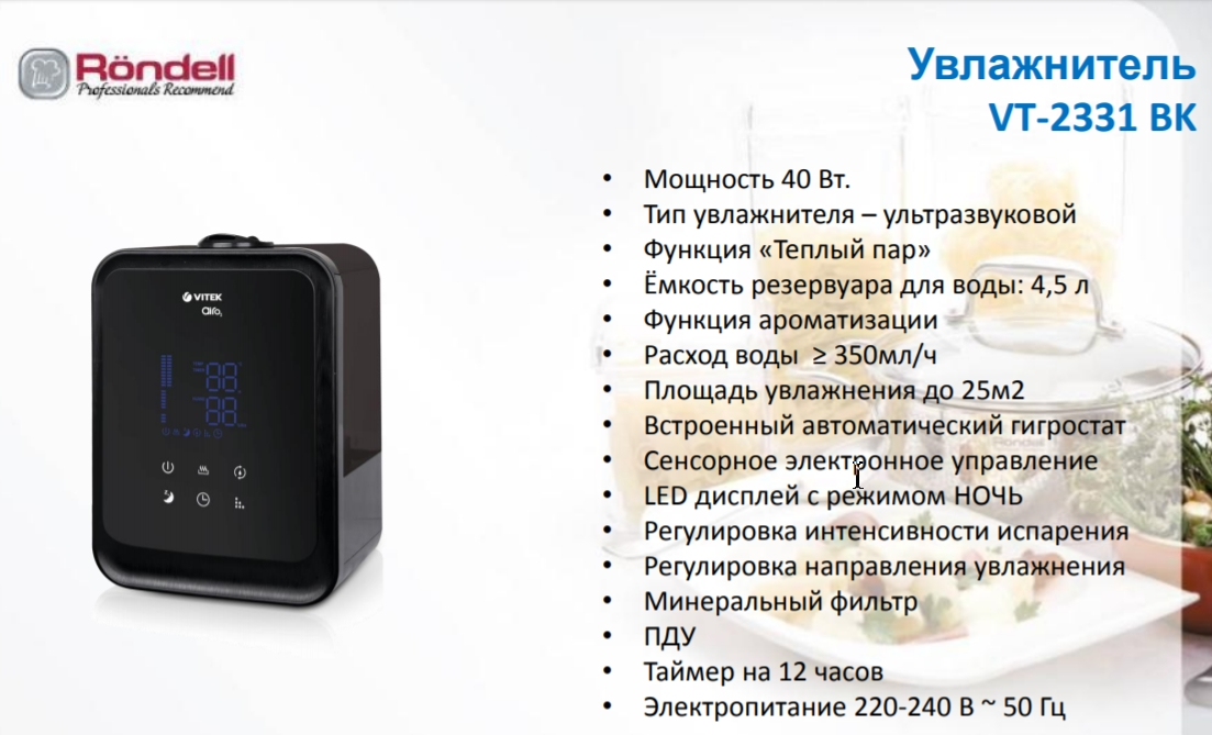 Увлажнитель воздуха Vitek VT-2331 BK