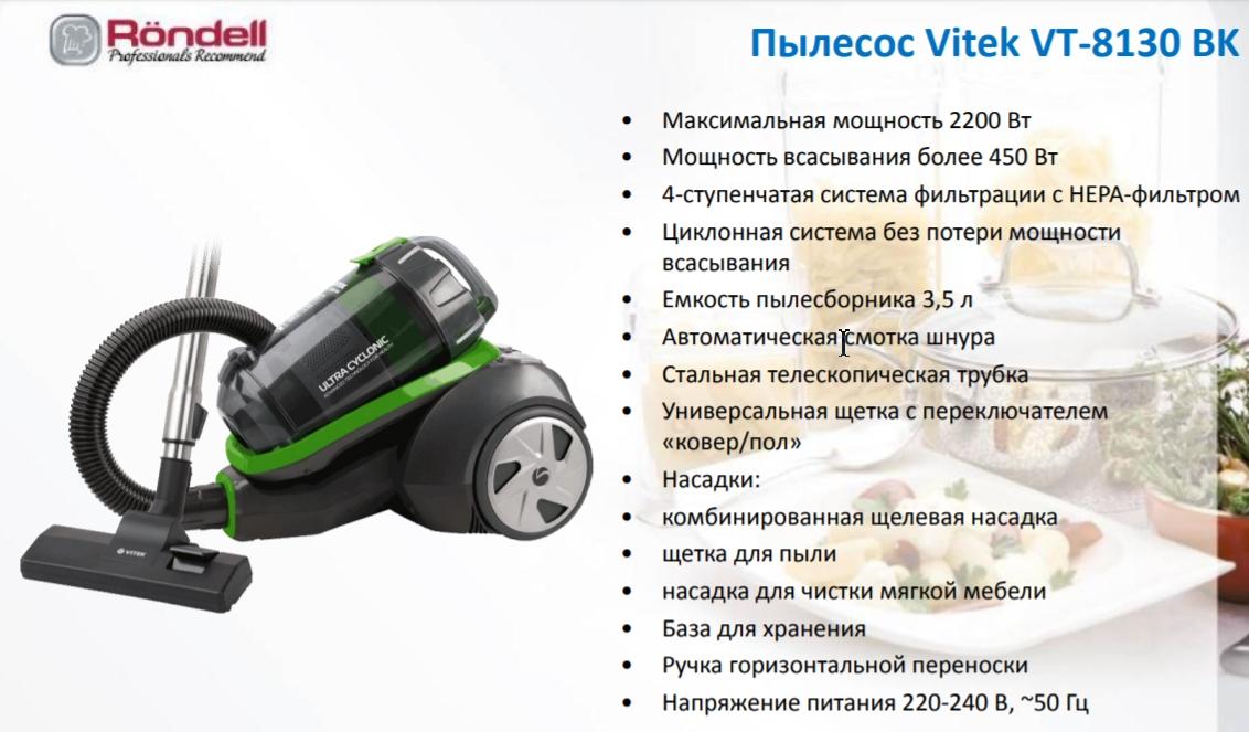 Пылесос Vitek VT-8130 BK