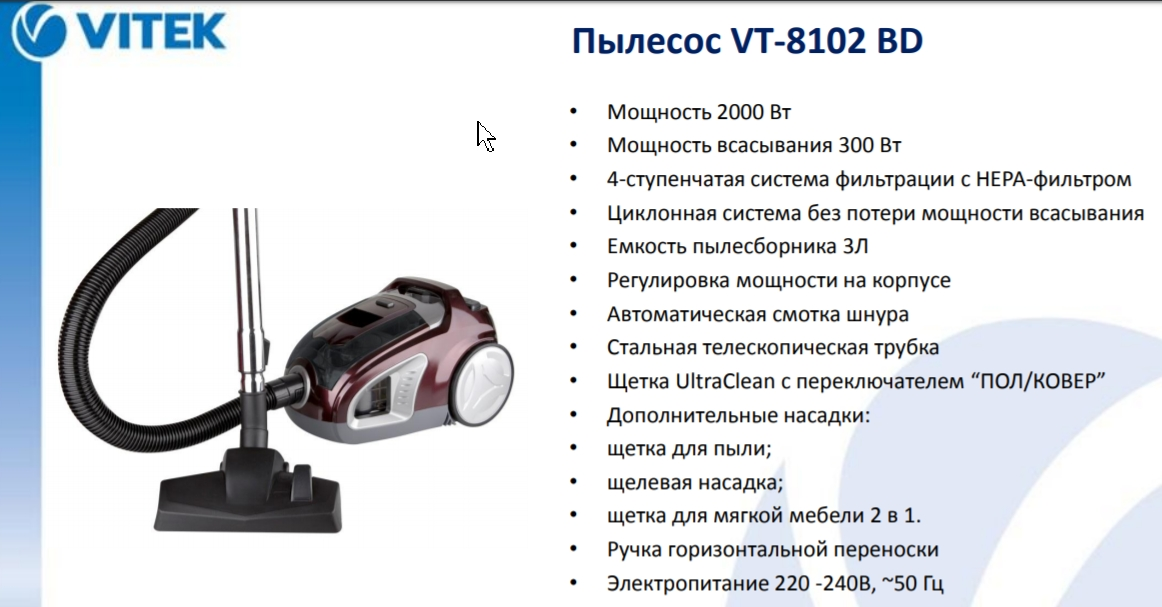 Пылесос Vitek VT-8102 BD