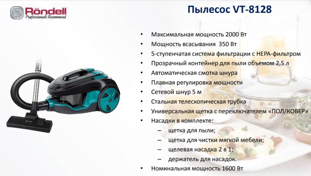 Пылесос Vitek VT-8128