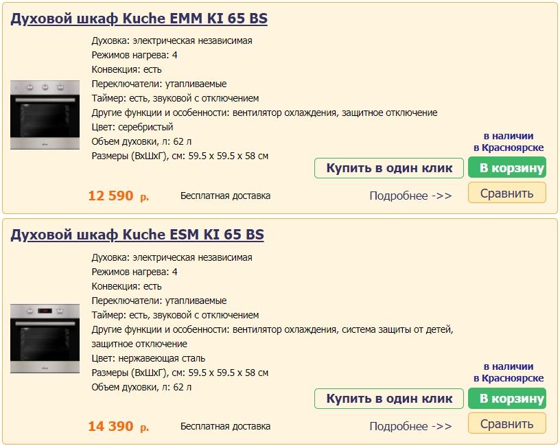 Духовые шкафы Kuche в Красноярске