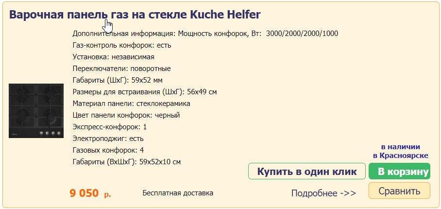 Варочные газовые панели Kuche в Красноярске