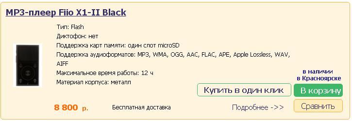 Купить mp3 плннр