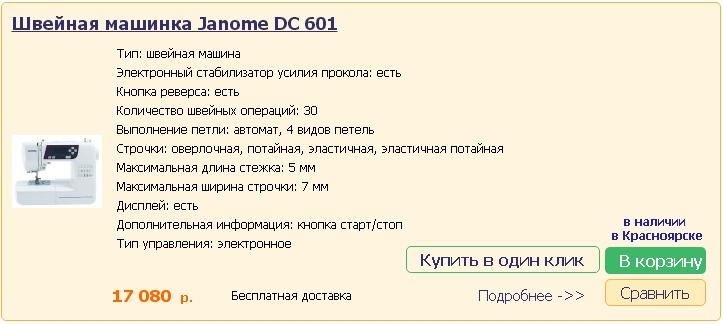 Купить швейную машинку в Красноярске