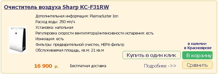 Купить очиститель воздуха красноярск
