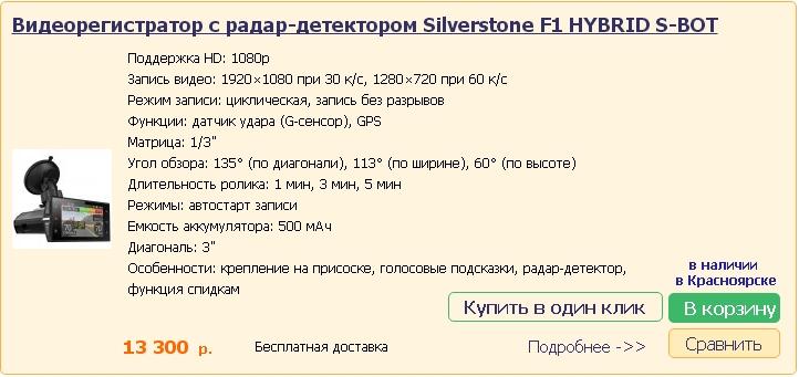 Купить видеорегистатор красноярск