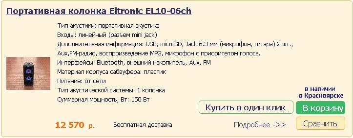 Купить акустику Красноярск