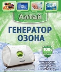 Озонатор-ионизатор Алтай универсальный