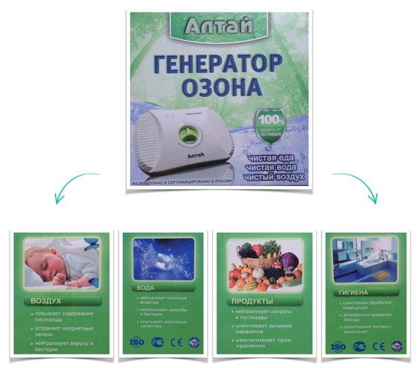 купить Озонатор-ионизатор Алтай Oz-600 бытовой