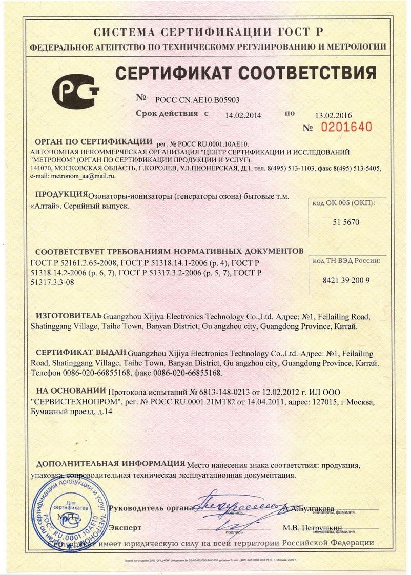 сертификат соответствия озонатора АЛТАЙ