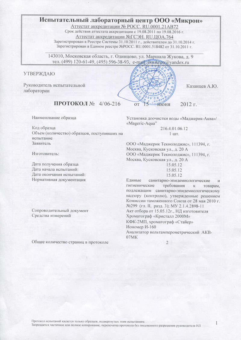 Протокол испытаний фильтра для воды Маджерик-Аква