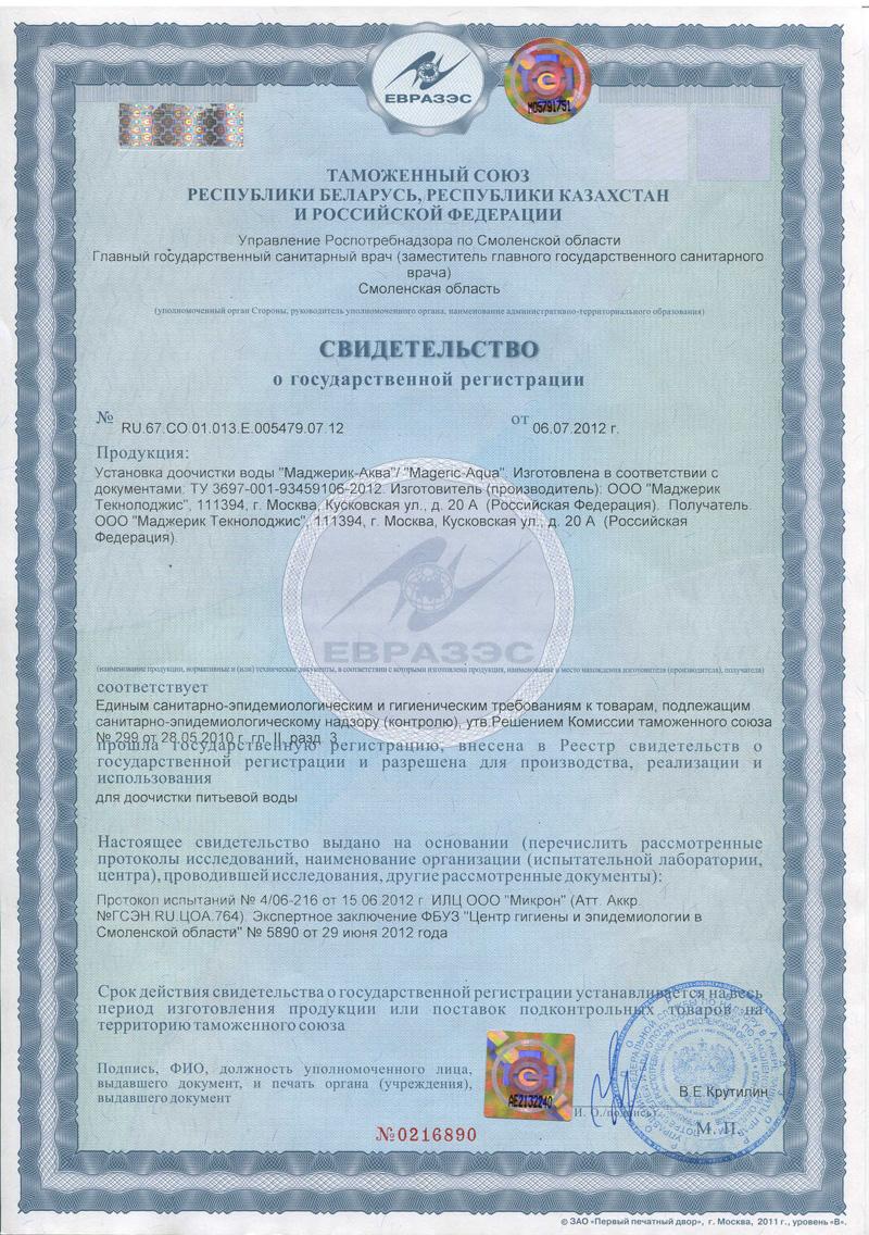 Свидетельство о государственной регистрации фильтра для воды Маджерик-Аква