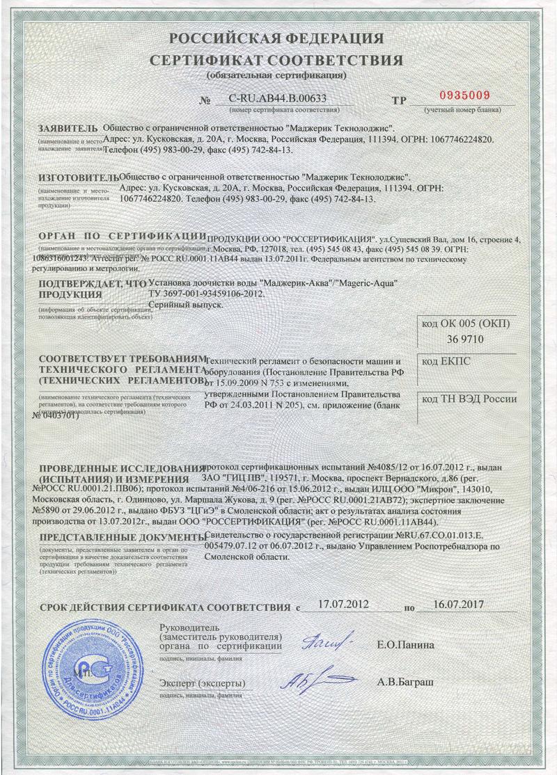 Сертификат соответствия фильтра для воды Маджерик-Аква