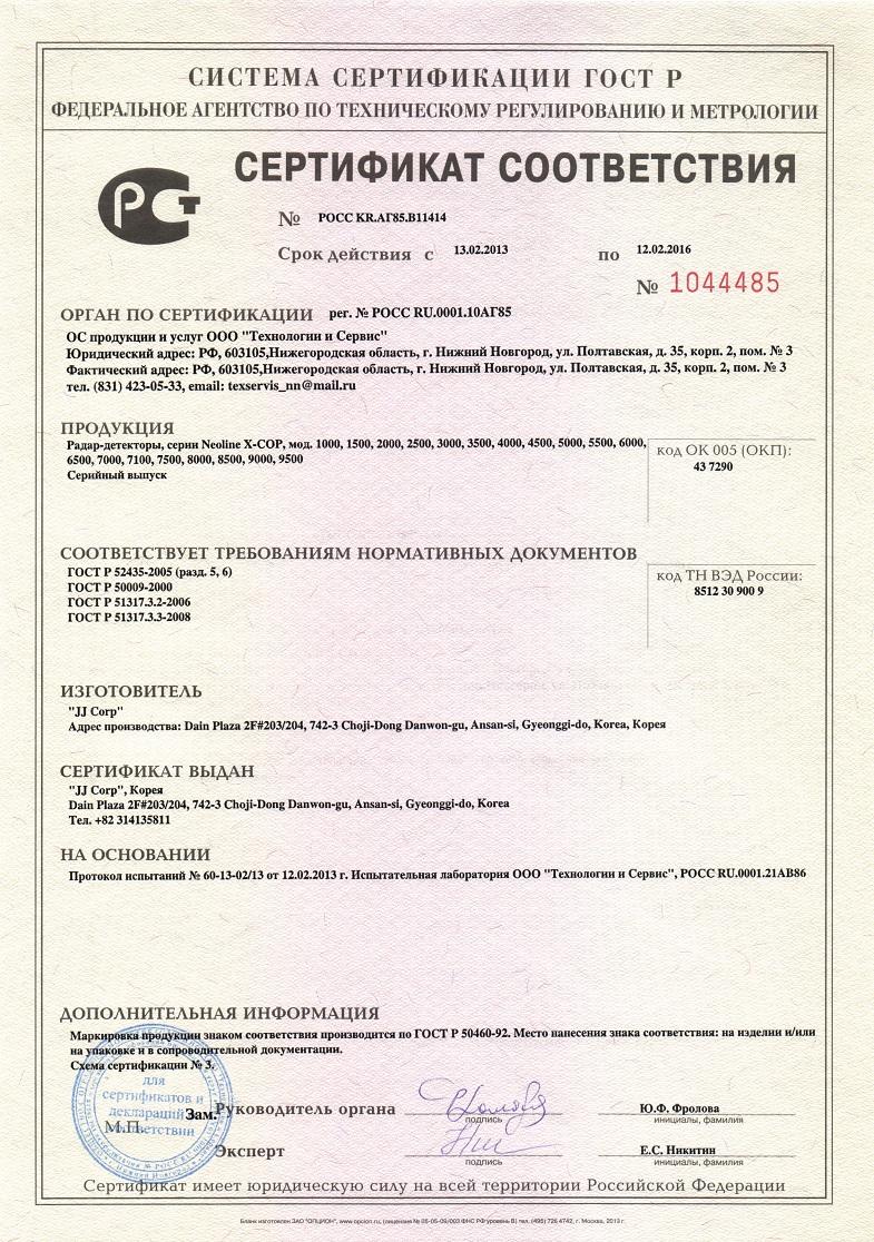 Сертификат соответствия антирадара с видеорегистратором Neoline X-COP 9500
